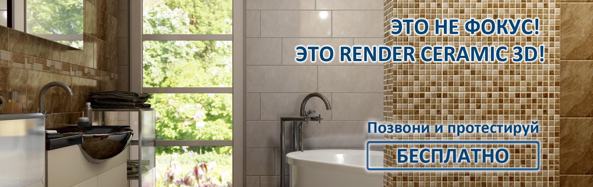 Рендер Ceramic3D