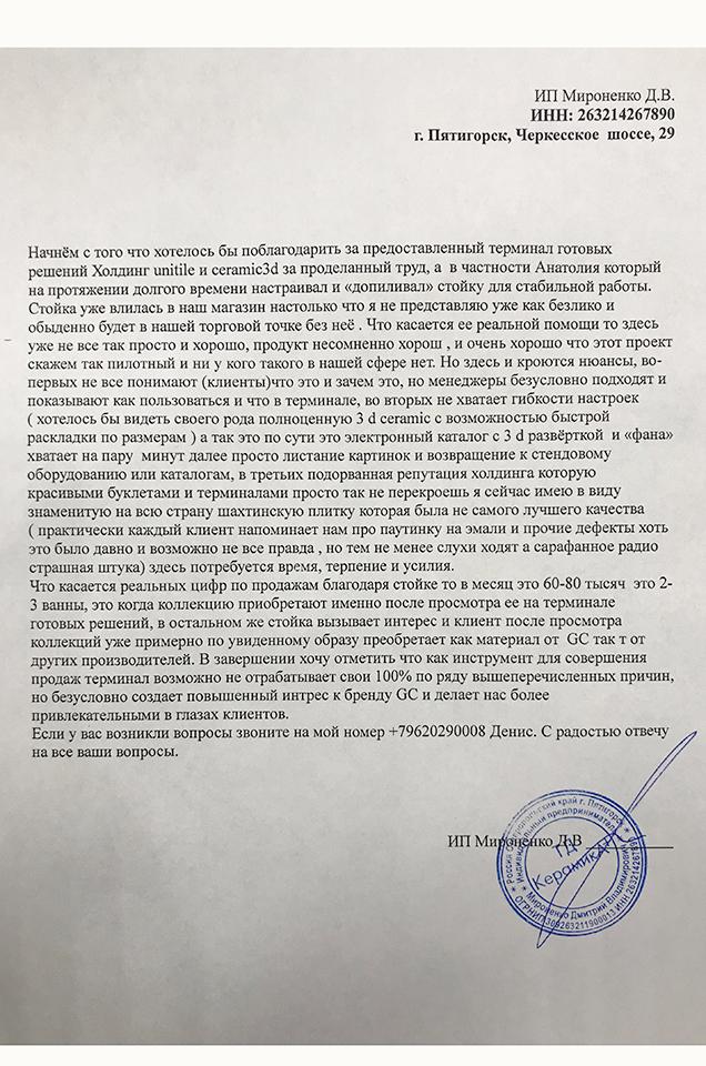 OTZIV-2018/Sensornay-stoyka/IP-Mirinenko